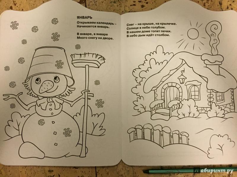 Иллюстрация 1 из 6 для Новогодние стихи - Самуил Маршак   Лабиринт - книги. Источник: Романенкова  Катя