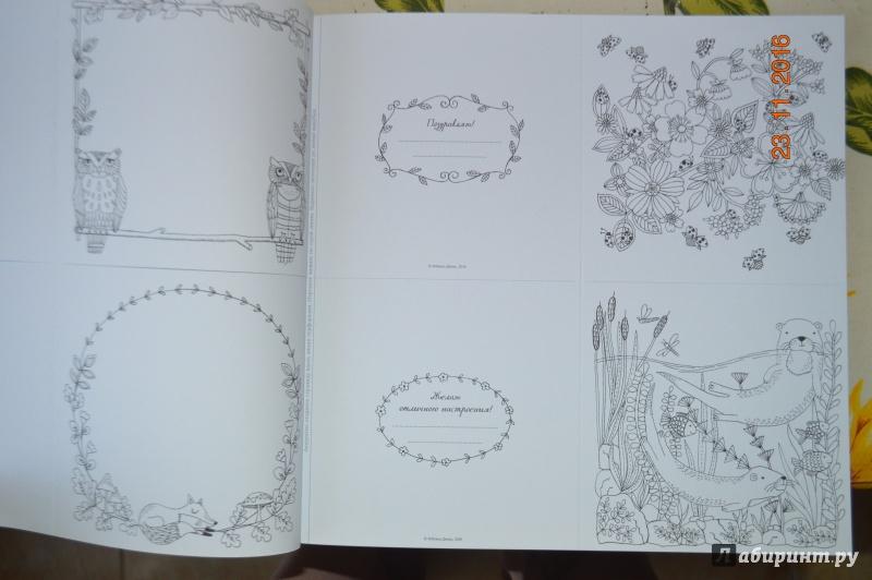 Иллюстрация 17 из 36 для | Лабиринт - Источник: Варчак ...