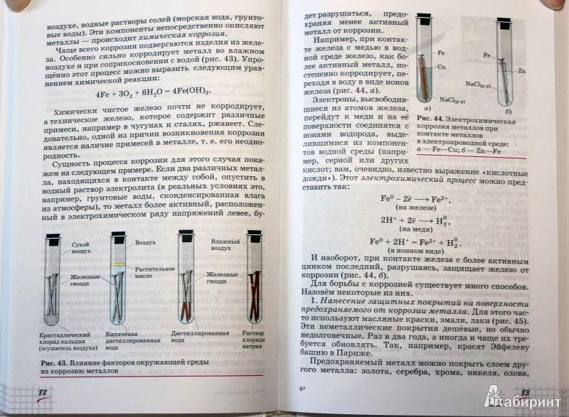 Иллюстрация 28 из 67 для Химия. 9 класс. Учебник. Вертикаль - Олег Габриелян   Лабиринт - книги. Источник: Batterfly