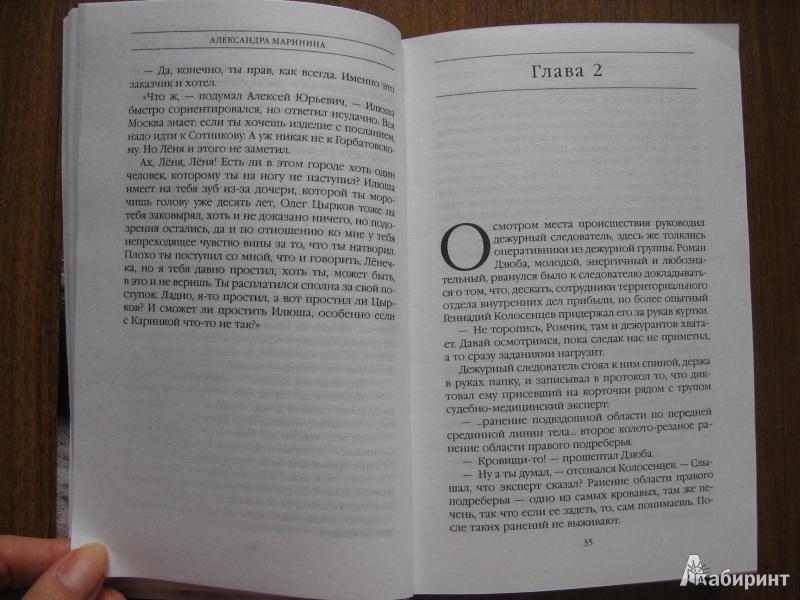 Иллюстрация 14 из 16 для Последний рассвет - Александра Маринина   Лабиринт - книги. Источник: Баскова  Юлия Сергеевна