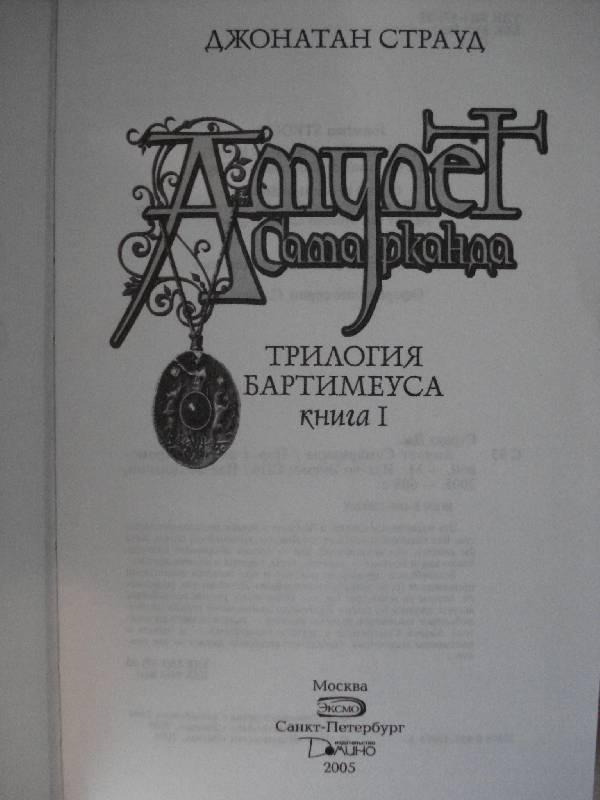 Иллюстрация 1 из 12 для Трилогия Бартимеуса. Книга 1. Амулет Самарканда - Джонатан Страуд   Лабиринт - книги. Источник: Бо