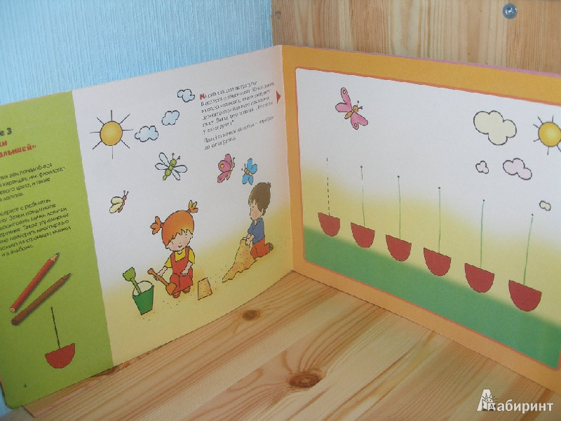 Иллюстрация 6 из 9 для Рисуем карандашами: Художественный альбом для занятий с детьми 1-3 лет. - Елена Янушко | Лабиринт - книги. Источник: Линок_