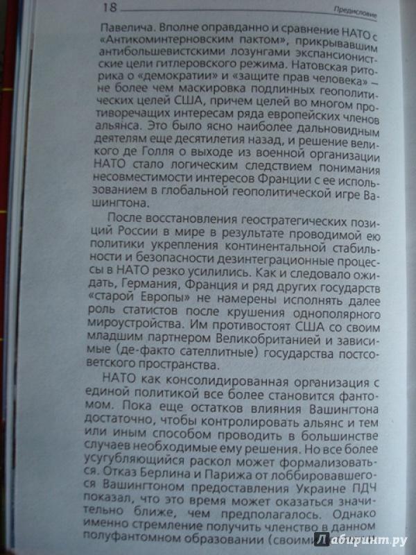 Иллюстрация 7 из 10 для Заявка на самоубийство. Зачем Украине НАТО? - Крючков, Табачник, Симоненко, Гриневецкий, Толочко | Лабиринт - книги. Источник: Art.Alex.com