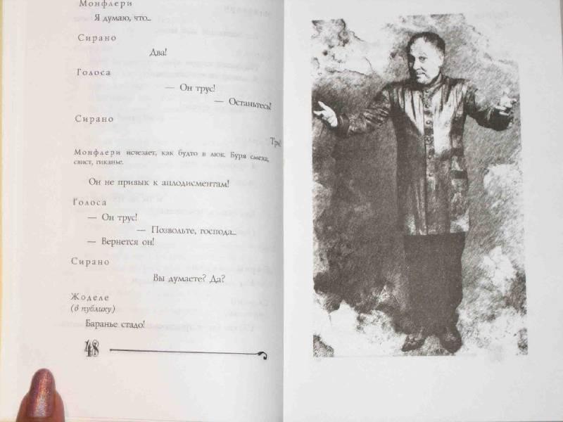 Иллюстрация 4 из 32 для Сирано де Бержерак - Эдмон Ростан | Лабиринт - книги. Источник: Трухина Ирина