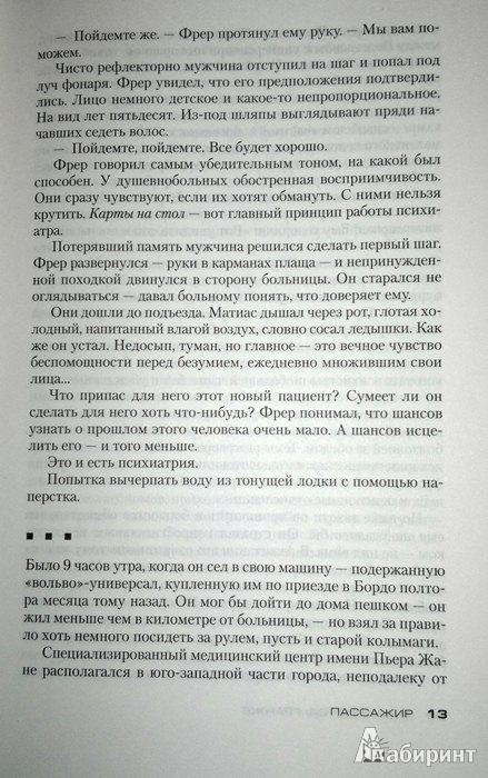 Иллюстрация 12 из 24 для Пассажир - Жан-Кристоф Гранже | Лабиринт - книги. Источник: Леонид Сергеев