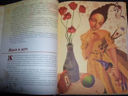Иллюстрация 11 из 43 для Сказки для добрых сердец - Наталья Абрамцева   Лабиринт - книги. Источник: sher