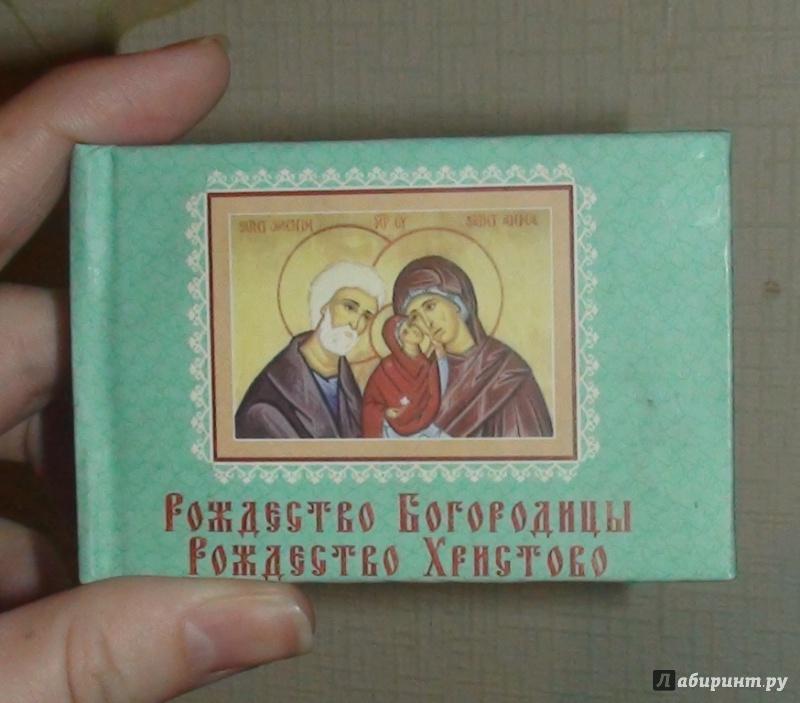 Иллюстрация 2 из 4 для Рождество Богородицы. Рождество Христово | Лабиринт - книги. Источник: Дочкина Мамочка