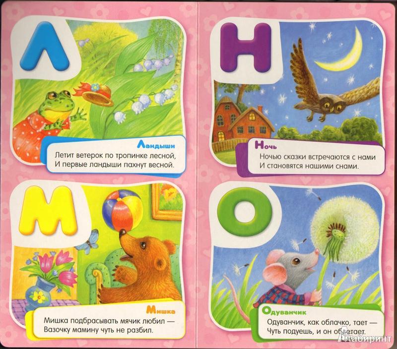 Азбука для детей в стихах и картинках смешная, открытке