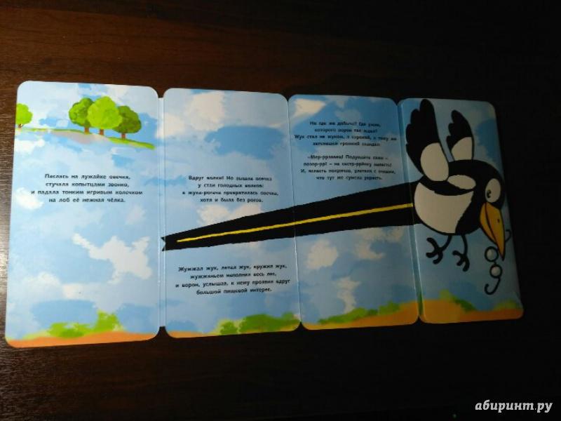 Иллюстрация 12 из 19 для Это овечка? - Петр Волцит | Лабиринт - книги. Источник: Шарапова  Мария Владимировна