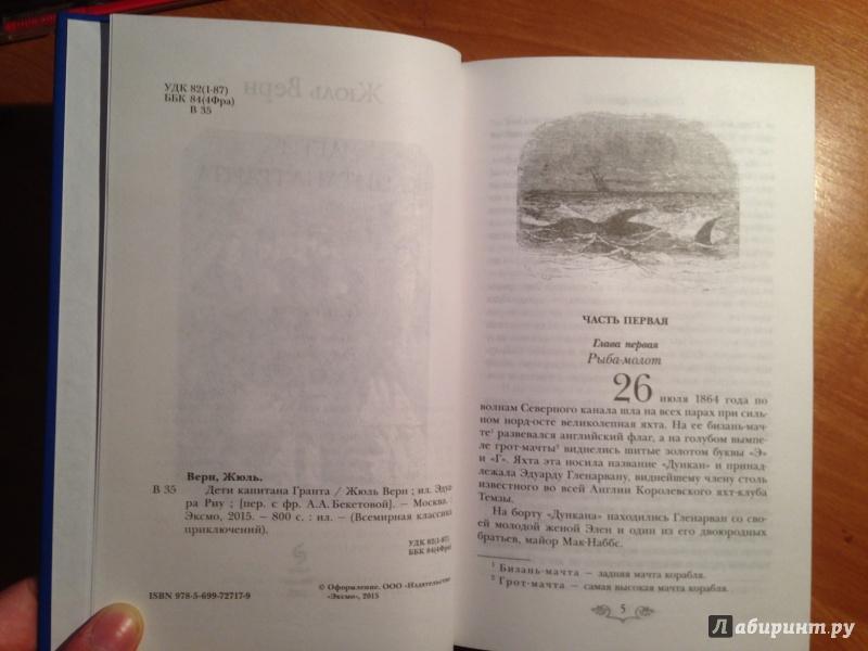 Иллюстрация 7 из 11 для Дети капитана Гранта - Жюль Верн   Лабиринт - книги. Источник: BMarinaDe