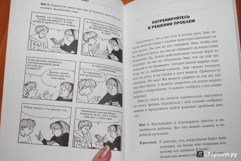 Иллюстрация 13 из 13 для Идеальные родители за 60 минут. Экспресс-курс от мировых экспертов по воспитанию - Фабер, Мазлиш | Лабиринт - книги. Источник: Нади