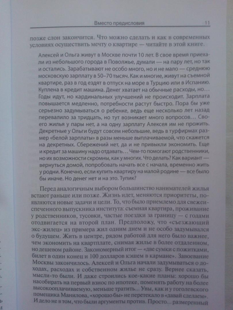 Иллюстрация 11 из 11 для Как заработать на квартиру за 3 года - Сергей Тихоненко | Лабиринт - книги. Источник: Каркарина  Татьяна