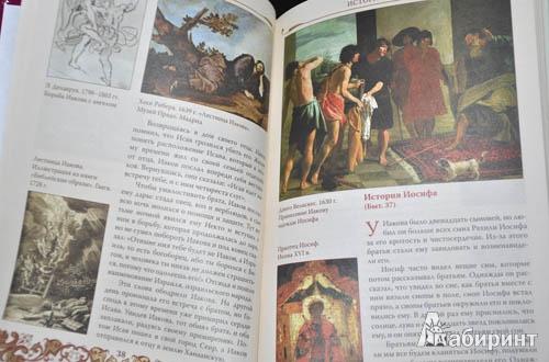 Иллюстрация 6 из 7 для Библия для детей. Сюжеты Ветхого и Нового Заветов | Лабиринт - книги. Источник: verbina