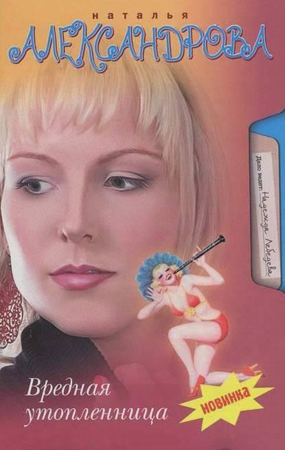 Иллюстрация 1 из 3 для Вредная утопленница - Наталья Александрова | Лабиринт - книги. Источник: Сурикатя
