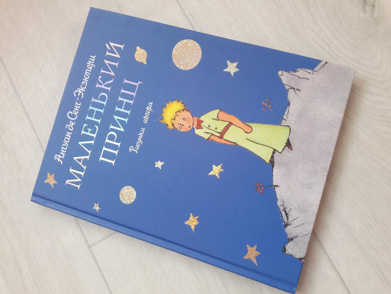 Иллюстрация 58 из 90 для Маленький принц - Антуан Сент-Экзюпери | Лабиринт - книги. Источник: Грехова Анна