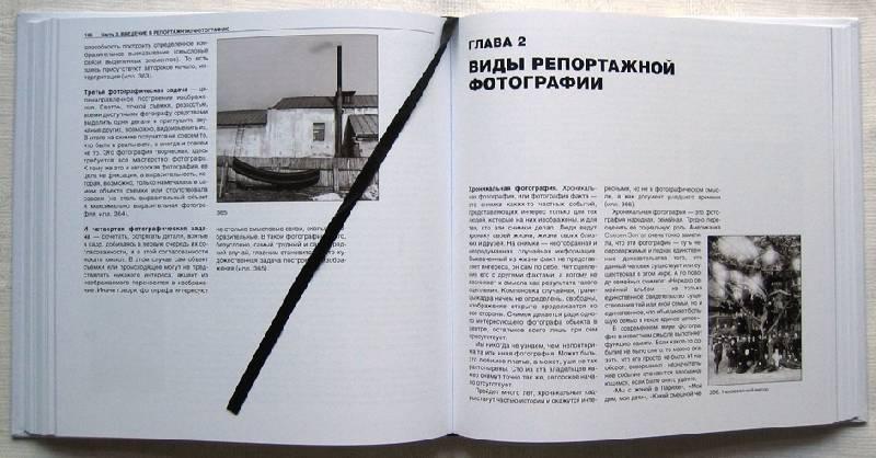 верить каббале, книги по репортажной фотографии смирнова российский сценарист