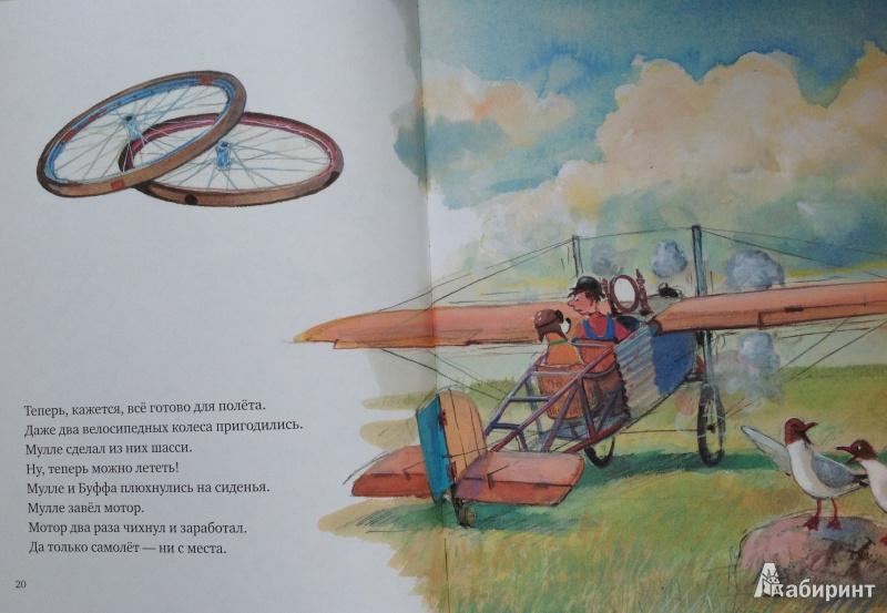 Самолет по имени сережка картинки