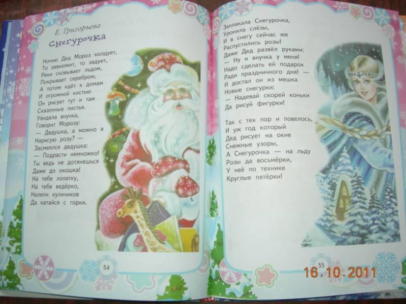 Иллюстрация 6 из 9 для Снежная книга | Лабиринт - книги. Источник: Соловей