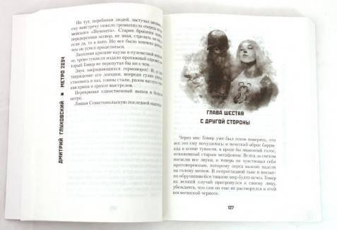 Иллюстрация 14 из 15 для Метро 2034 - Дмитрий Глуховский   Лабиринт - книги. Источник: СтальнаяЗвезда