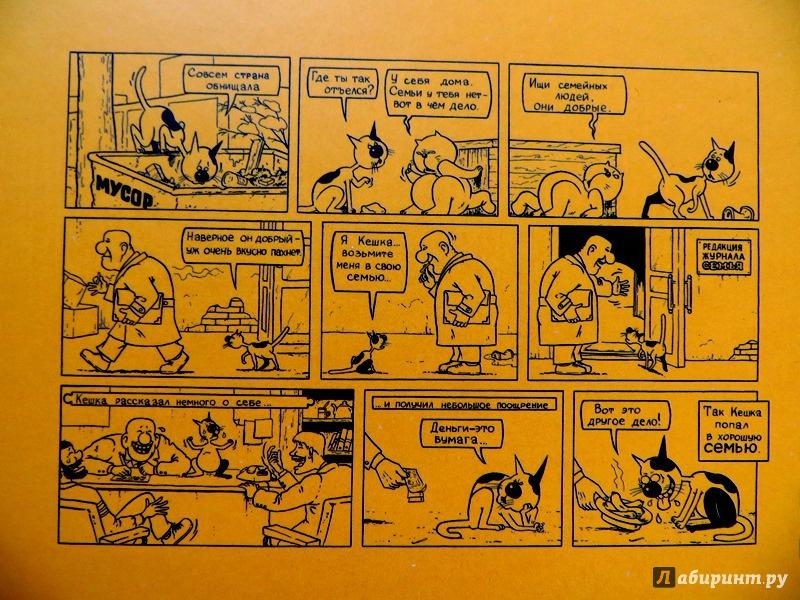 Иллюстрация 22 из 39 для Кешка в центре внимания - Снегирев, Снегирева   Лабиринт - книги. Источник: Жданова  Елена Васильевна