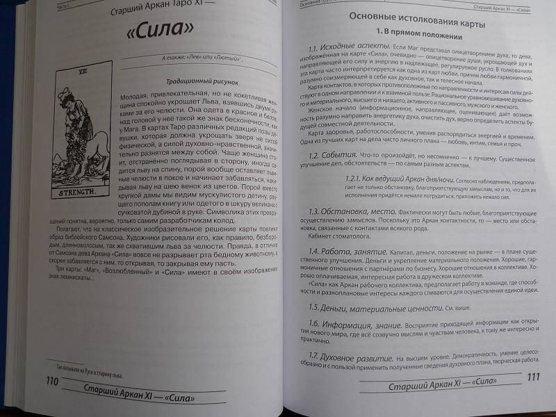 Иллюстрация 16 из 31 для Арканология. Старшие Арканы Таро - Феликс Эльдемуров | Лабиринт - книги. Источник: Irrma