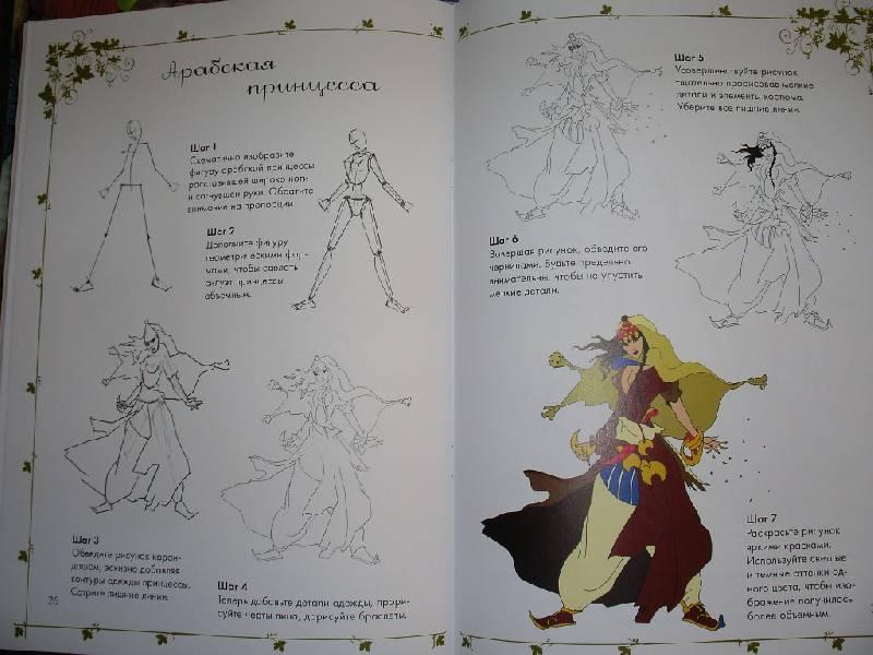 Иллюстрация 10 из 12 для Рисуем принцесс | Лабиринт - книги. Источник: Tiger.
