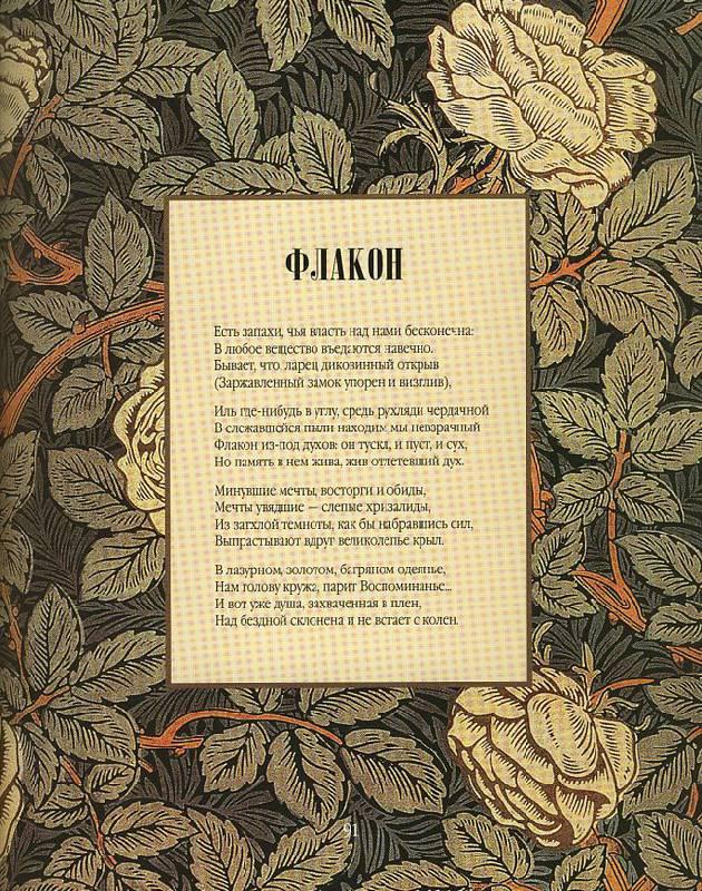 синяя картинки на тему шарль бодлер цветы зла скрытой прокладки стенах