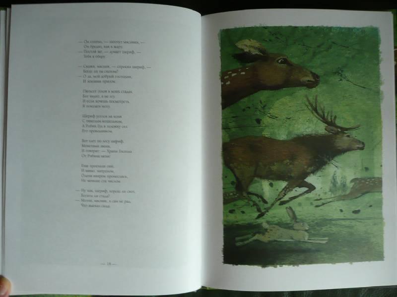 Иллюстрация 8 из 40 для Баллады о Робин Гуде   Лабиринт - книги. Источник: book lover