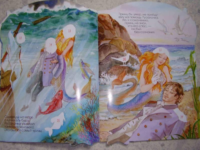 Иллюстрация 14 из 16 для Принцессы и феи. Русалочка | Лабиринт - книги. Источник: ИринаС
