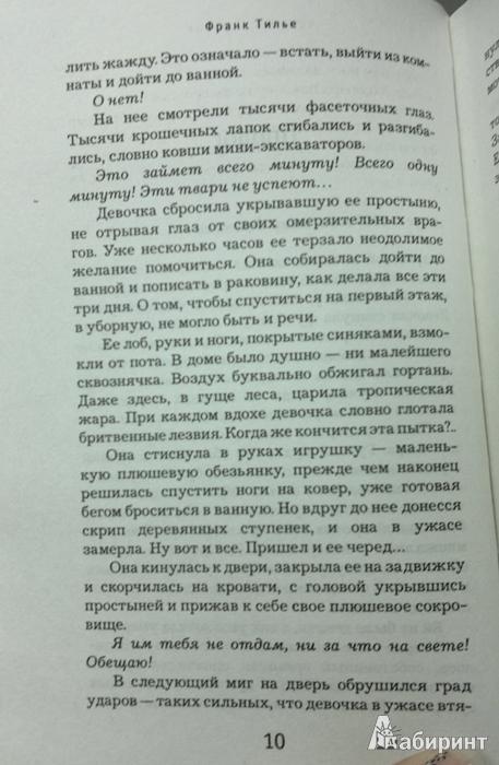 Иллюстрация 4 из 14 для Комната мертвых - Франк Тилье | Лабиринт - книги. Источник: Леонид Сергеев