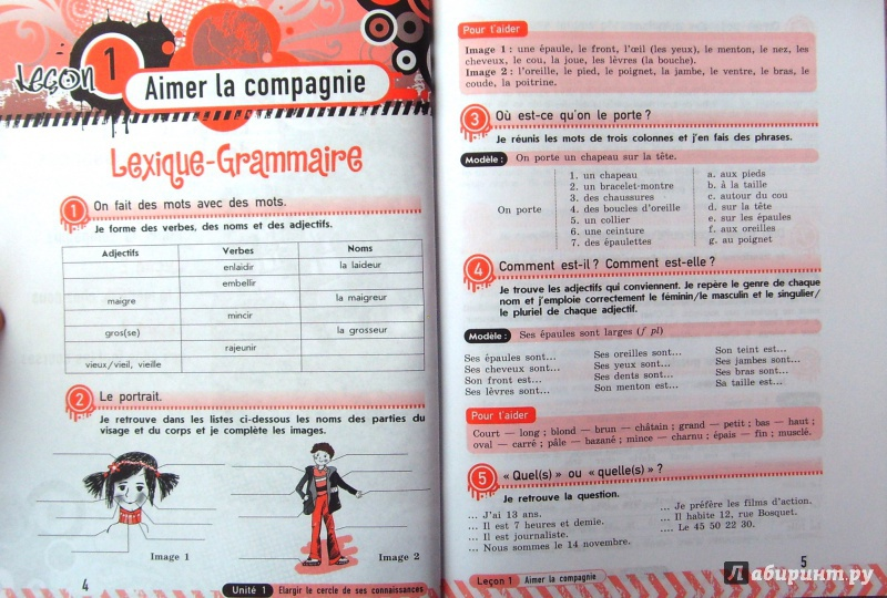 Учебник французский язык 7 класс кулигина щепилова часть 1 читать.