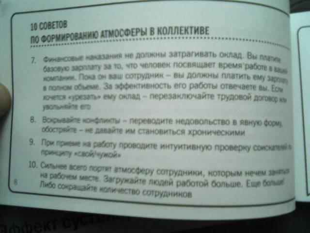 Иллюстрация 4 из 12 для 101 совет руководителю - Ирина Киреева | Лабиринт - книги. Источник: Irbis