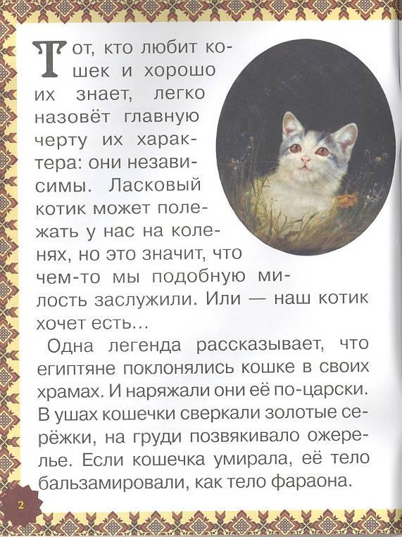 Иллюстрация 1 из 17 для Ее величество кошка - Татьяна Жукова | Лабиринт - книги. Источник: мамаОля