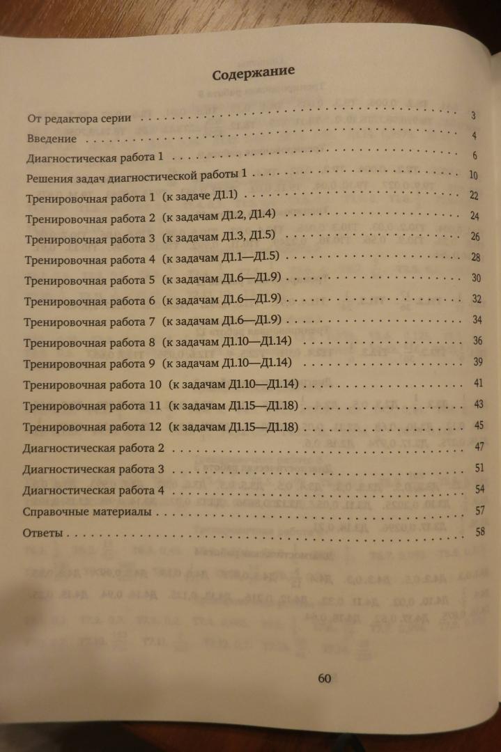 Иллюстрация 3 из 3 для ЕГЭ-19. Математика. Теория вероятностей. Задача 4 (профильный уровень). Задача 10 (базовый уровень) - Ященко, Высоцкий   Лабиринт - книги. Источник: Лабиринт