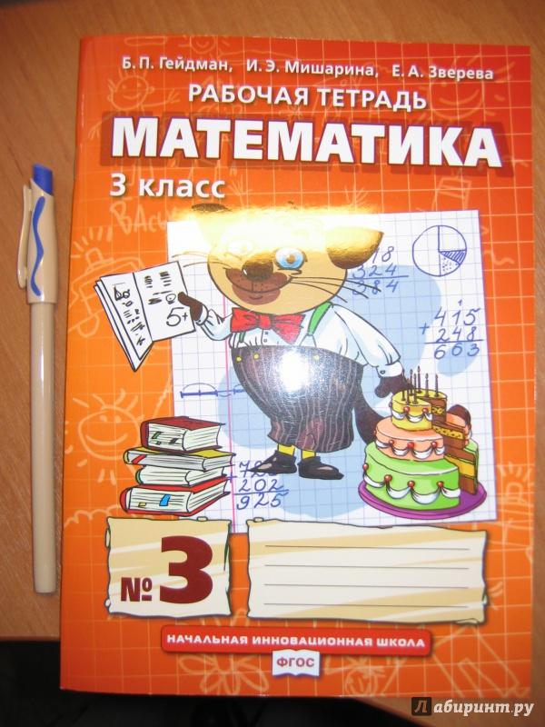 Иллюстрация 2 из 13 для Математика. 3 класс. Рабочая тетрадь № 3. ФГОС - Гейдман, Мишарина, Зверева | Лабиринт - книги. Источник: RoMamka
