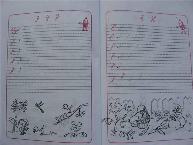 Иллюстрация 4 из 12 для Прописи: Комплект к учебнику ...