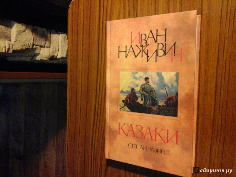 Иллюстрация 13 из 18 для Казаки (Степан Разин): Роман - Иван Наживин | Лабиринт - книги. Источник: Виктория
