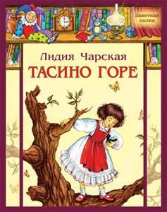 Иллюстрация 1 из 21 для Тасино горе - Лидия Чарская   Лабиринт - книги. Источник: Любознательный