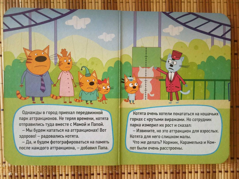 Иллюстрация 2 из 14 для Три кота. Аттракционы | Лабиринт - книги. Источник: Лабиринт