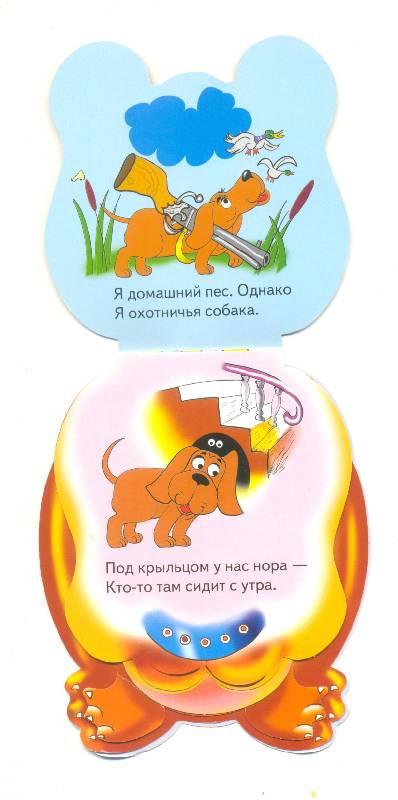 Иллюстрация 1 из 2 для Пес и Ваня - Игорь Куберский   Лабиринт - книги. Источник: Спанч Боб
