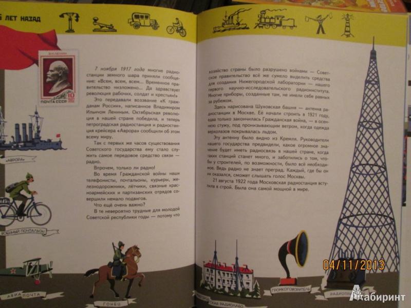 Иллюстрация 49 из 50 для Вести приходят так - Аскольд Шейкин | Лабиринт - книги. Источник: Алонсо Кихано