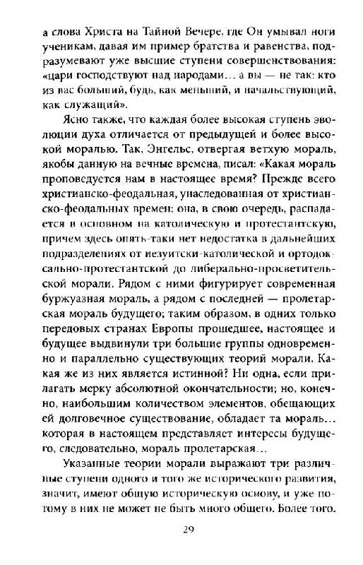 Иллюстрация 10 из 15 для Евангелие от Маркса - Анна Бусел | Лабиринт - книги. Источник: Юта
