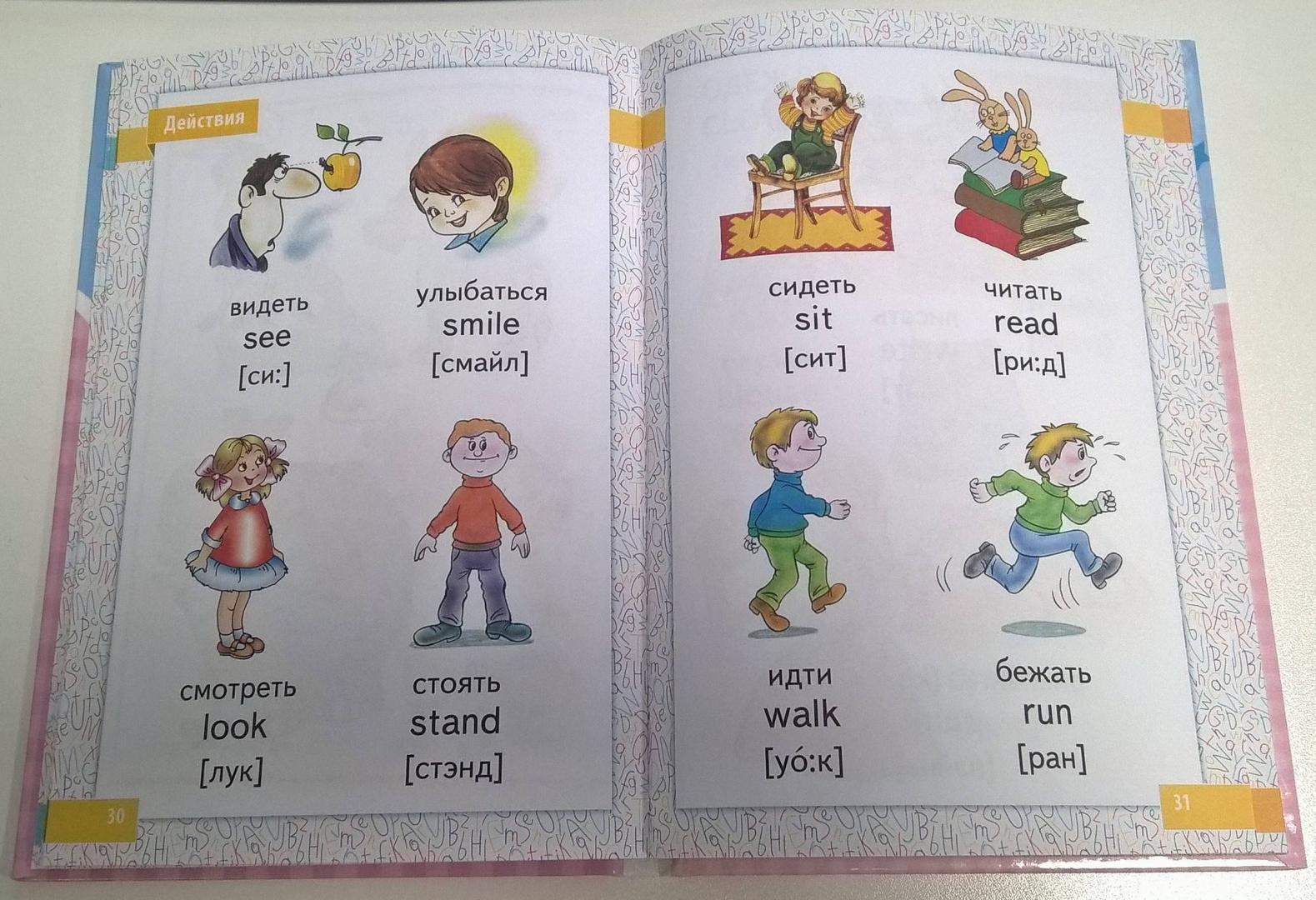 Английский в картинках для первоклашек