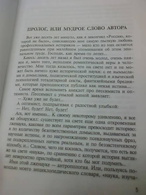 Иллюстрация 16 из 20 для Планета призраков - Александр Бушков | Лабиринт - книги. Источник: lettrice