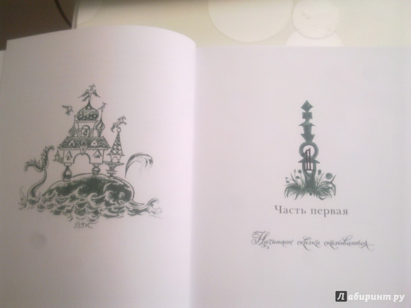 Иллюстрация 32 из 100 для Конек-Горбунок - Петр Ершов | Лабиринт - книги. Источник: Рожкова Александра Александра