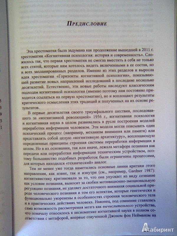 Иллюстрация 6 из 13 для Горизонты когнитивной психологии. Хрестоматия | Лабиринт - книги. Источник: Салус