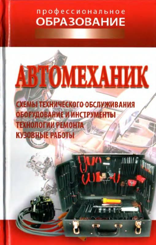 Иллюстрация 2 из 9 для Автомеханик | Лабиринт - книги. Источник: Анна Викторовна