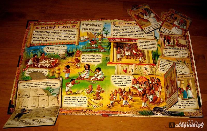 Иллюстрация 40 из 71 для Загадочный мир прошлого. Фараоны   Лабиринт - книги. Источник: Трухина Ирина