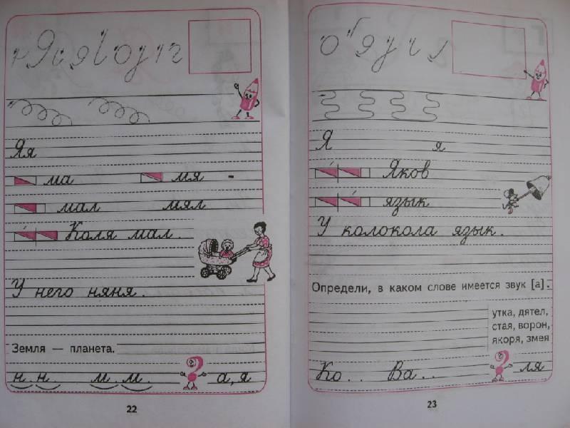 Федосова горецкий 3 часть класс 1 ответы прописи Решебник пропись