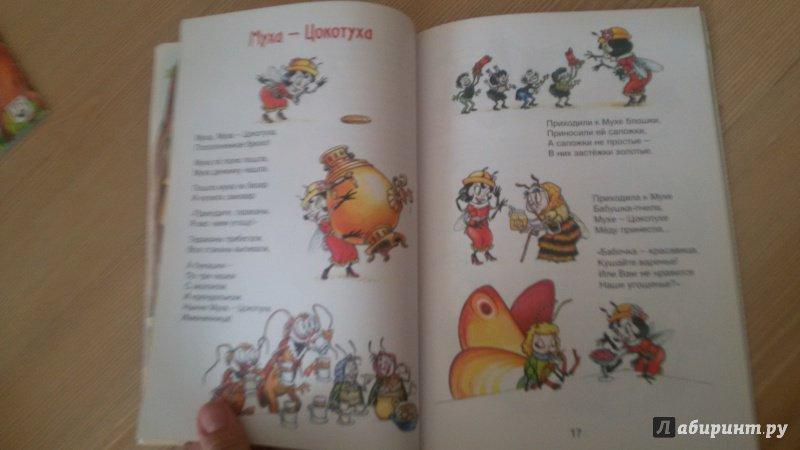 Иллюстрация 15 из 32 для Сказки - Корней Чуковский | Лабиринт - книги. Источник: Pautinka